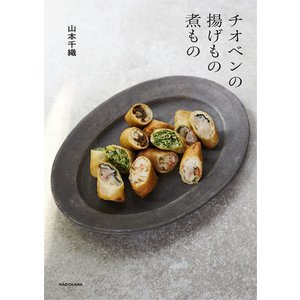 チオベンの揚げもの煮もの/山本千織/レシピ