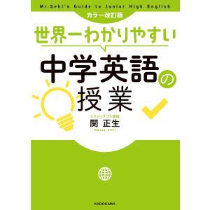 世界一わかりやすい中学英語の授業/関正生