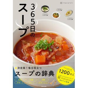365日のスープ 365人の「とっておきレシピ」をあつめました/macaroni/レシピ