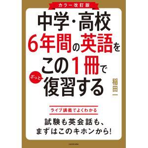 中学・高校6年間の英語をこの1冊でざっと復習する/稲田一