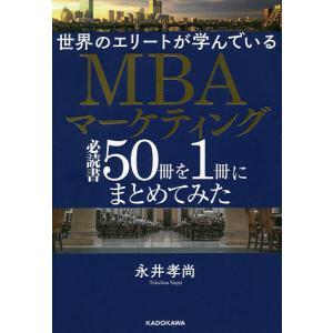 毎日クーポン有/ 世界のエリートが学んでいるMBAマーケティング必読書50冊を1冊にまとめてみた/永...