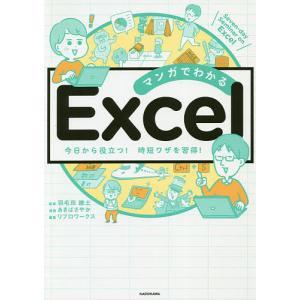 日曜はクーポン有/ マンガでわかるExcel Seven‐day Seminar on Excel ...