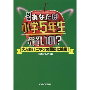 日曜はクーポン有/ クイズあなたは小学5年生より賢いの? 大人もパニックの難問に挑戦!/日本テレビ|bookfan PayPayモール店