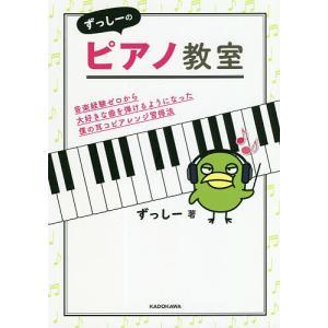 毎日クーポン有/ ずっしーのピアノ教室 音楽経験ゼロから大好きな曲を弾けるようになった僕の耳コピアレ...