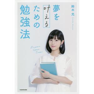 日曜はクーポン有/ 夢を叶えるための勉強法/鈴木光|bookfan PayPayモール店