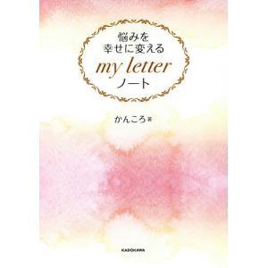 日曜はクーポン有/ 悩みを幸せに変えるmy letterノート/かんころ