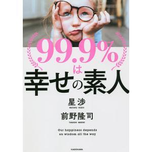 毎日クーポン有/ 99.9%は幸せの素人 Our happiness depends on wisdom all the way/星渉/前野隆司 bookfan PayPayモール店