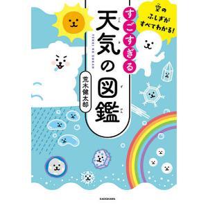 日曜はクーポン有/ すごすぎる天気の図鑑 空のふしぎがすべてわかる!/荒木健太郎|bookfan PayPayモール店