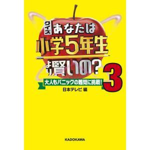 日曜はクーポン有/ クイズあなたは小学5年生より賢いの? 大人もパニックの難問に挑戦! 3/日本テレビ|bookfan PayPayモール店
