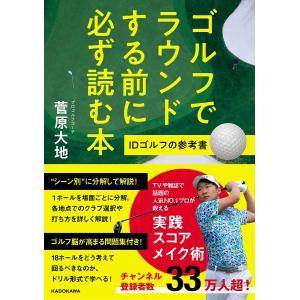 毎日クーポン有/ ゴルフでラウンドする前に必ず読む本 IDゴルフの参考書/菅原大地