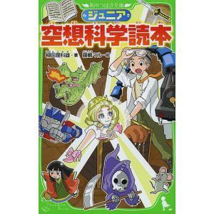 ジュニア空想科学読本/柳田理科雄/藤嶋マル
