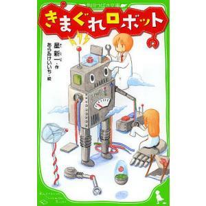 毎日クーポン有/ きまぐれロボット/星新一/あらゐけいいち|bookfan PayPayモール店