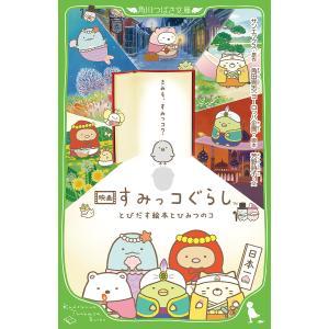 映画すみっコぐらしとびだす絵本とひみつのコ/サンエックス/角田貴志/芳野詩子