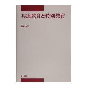 共通教育と特別教育/小川克正|boox