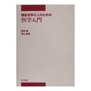 福祉を学ぶ人のための医学入門/岡本健/吉川武彦|boox