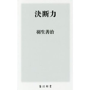 決断力/羽生善治