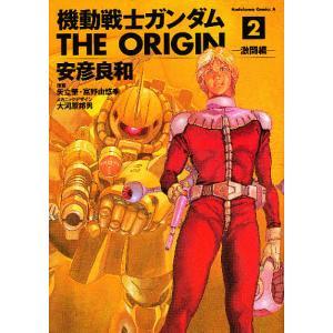 機動戦士ガンダムTHE ORIGIN 2/安彦良和