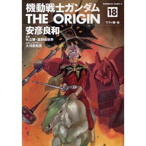機動戦士ガンダムTHE ORIGIN 18/安彦良和