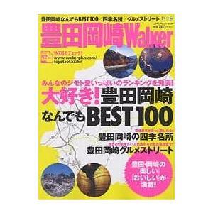 豊田岡崎Walker/旅行|boox