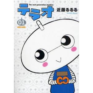 テラオ The next generation machine 01/近藤るるる|boox