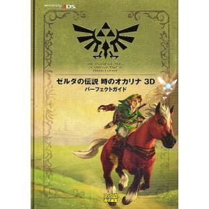 責任編集:ファミ通 出版社:エンターブレイン 発行年月:2011年09月