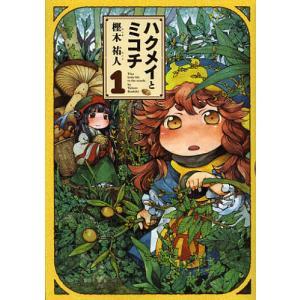 著:樫木祐人 出版社:エンターブレイン 発行年月:2013年01月 シリーズ名等:BEAM COMI...