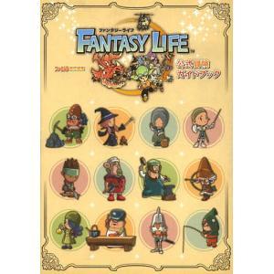 ファンタジーライフ公式冒険ガイドブック/ファミ通/ゲーム