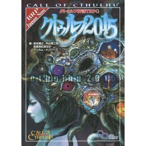 クトゥルフ神話TRPGクトゥルフ2015 CALL OF CTHULHU/坂本雅之/内山靖二郎/坂東真紅郎/ゲーム