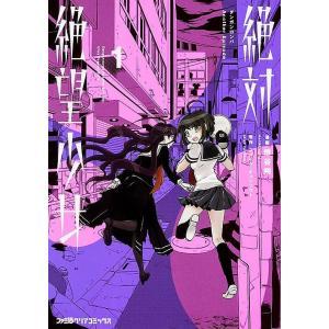 絶対絶望少女 ダンガンロンパAnother Episode 1/燈谷朔/スパイク・チュンソフト