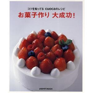 お菓子作り大成功! コツを知ってるcuocaのレシピ/レシピ
