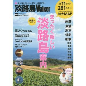 淡路島Walker 花も、海も、グルメも。新しい島遊び本!/旅行|boox