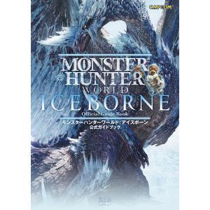 モンスターハンターワールド:アイスボーン公式ガイドブック/ファミ通書籍編集部