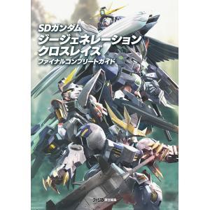 SDガンダムジージェネレーションクロスレイズファイナルコンプリートガイド/ファミ通書籍編集部