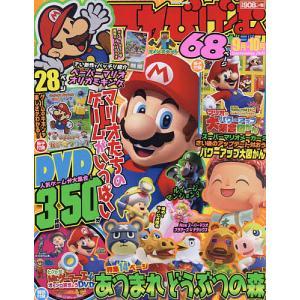 てれびげーむマガジン 2020−9月−10月/ゲーム