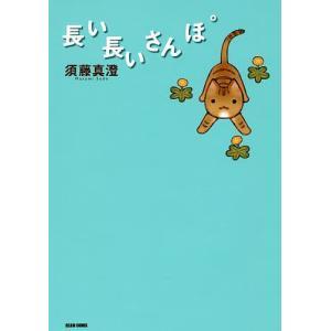 著:須藤真澄 出版社:KADOKAWA 発行年月:2006年01月 シリーズ名等:ビームコミックス ...