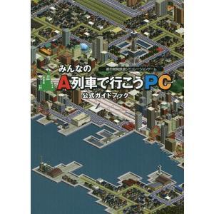 みんなのA列車で行こうPC公式ガイドブック 都市開発鉄道シミュレーションゲーム/ゲーム
