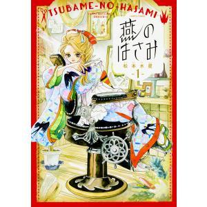 著:松本水星 出版社:KADOKAWA 発行年月:2017年06月 シリーズ名等:HARTA COM...