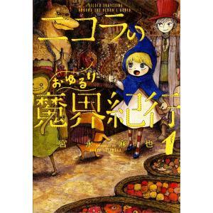 著:宮永麻也 出版社:KADOKAWA 発行年月:2018年01月 シリーズ名等:HARTA COM...