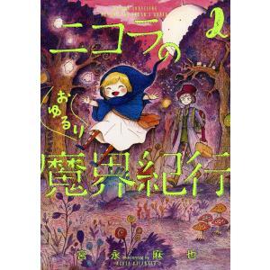 著:宮永麻也 出版社:KADOKAWA 発行年月:2019年01月 シリーズ名等:HARTA COM...