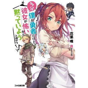 著:花果唯 出版社:KADOKAWA 発行年月:2018年11月 シリーズ名等:ファミ通文庫 は8−...