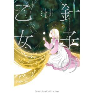 著:ゼロキ 出版社:KADOKAWA 発行年月:2019年03月