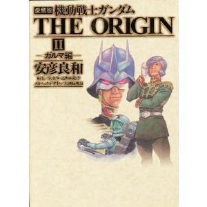 機動戦士ガンダムTHE ORIGIN 2 愛蔵版/安彦良和