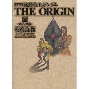 機動戦士ガンダムTHE ORIGIN 8 愛蔵版/安彦良和/矢立肇/富野由悠季