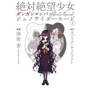 絶対絶望少女ダンガンロンパAnother Episodeジェノサイダーモード 1/南街香/スパイク・...