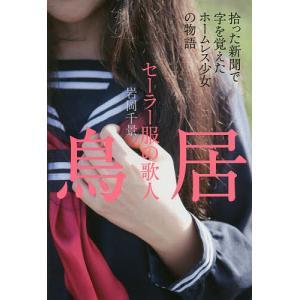 セーラー服の歌人鳥居 拾った新聞で字を覚えたホームレス少女の物語/岩岡千景