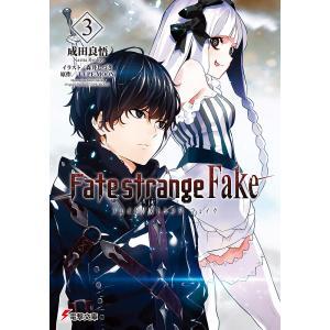 原作:TYPE−MOON 著:成田良悟 出版社:KADOKAWA 発行年月:2016年05月 シリー...
