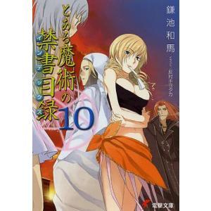 著:鎌池和馬 出版社:KADOKAWA 発行年月:2006年05月 シリーズ名等:電撃文庫 1257...