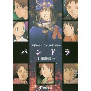 著:上遠野浩平 出版社:KADOKAWA 発行年月:1998年12月 シリーズ名等:電撃文庫 030...