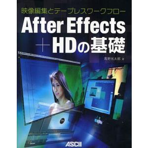 After Effects+HDの基礎 映像編集とテープレスワークフロー/高野光太郎