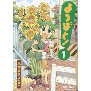 著:あずまきよひこ 出版社:KADOKAWA 発行年月:2003年08月 シリーズ名等:電撃コミック...